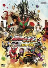 Kamen Rider ooo DVD DVD OOO WONDERFUL 21