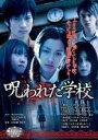 【中古】DVD▼呪われた学校 魔法のiらんど DVD▽レンタル落ち【ホラー】