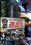 【中古】DVD▼逃走中 run for money▽レンタル落ち