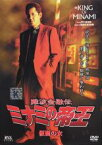 【中古】DVD▼難波金融伝 ミナミの帝王 No.49 仮面の女▽レンタル落ち 極道 任侠