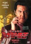 【中古】DVD▼難波金融伝 ミナミの帝王 No.37 劇場版 17 プライド▽レンタル落ち 極道 任侠