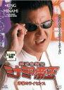 【中古】DVD▼難波金融伝 ミナミの帝王 No.35 非情のライセンス▽レンタル落ち 極道 任侠