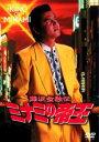 【中古】DVD▼難波金融伝 ミナミの帝王 No.34 トイチの身代金▽レンタル落ち 極道 任侠