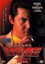 【中古】DVD▼難波金融伝 ミナミの帝王 No.32 劇場版 14 借金極道▽レンタル落ち