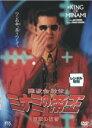 【中古】DVD▼難波金融伝 ミナミの帝王 No.14 銃撃の復讐▽レンタル落ち 極道 任侠