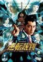 遊ING 楽天市場店で買える「【中古】DVD▼逆転裁判▽レンタル落ち」の画像です。価格は99円になります。