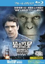 【バーゲンセール ケース無】【中古】Blu-ray▼猿の惑星 創世記 ジェネシス ブルーレイディスク▽レンタル落ち