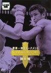 【中古】DVD▼K-1 WORLD MAX 2005 世界一決定トーナメント▽レンタル落ち