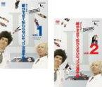 2パック【中古】DVD▼とんねるずのみなさんのおかげでした 博士と助手 細かすぎて伝わらないモノマネ選手権 SEASON 2(2枚セット)vol 1、2▽レンタル落ち 全2巻【お笑い】