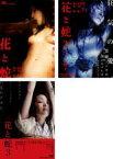 【送料無料】【中古】DVD▼花と蛇(3枚セット)2 パリ 静子、3▽レンタル落ち 全3巻
