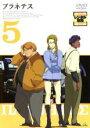 【バーゲンセール】【中古】DVD▼プラネテス 5(第12話〜第14話)▽レンタル落ち