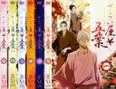 全巻セット【中古】DVD▼さらい屋五葉(6枚セット)第1話〜...