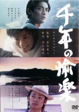 【中古】DVD▼千年の愉楽▽レンタル落ち