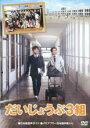 【中古】DVD▼だいじょうぶ3組▽レンタル落ち【東宝】