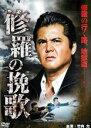 【中古】DVD▼修羅の挽歌▽レンタル落ち 極道 任侠