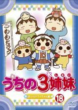 【中古】DVD▼うちの3姉妹 18 おっぺけ!フーちゃん 編▽レンタル落ち