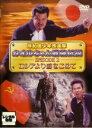 【中古】DVD▼岸和田 少年愚連隊 カオルちゃん最強伝説 EPISODE 2 ロシアより愛をこめて▽レンタル落ち