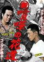 中古DVD▼新 喧嘩の花道▽レンタル落ち