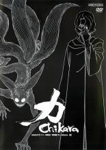 【中古】DVD▼NARUTO ナルト 疾風伝 特別編 力 Chikara 黒▽レンタル落ち