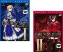全巻セット2パック【中古】DVD▼Fate/stay night フェイト ステイナイト TV reproduction(2枚セット)I、II▽レンタル落ち