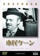 【中古】DVD▼市民ケーン【字幕】▽レンタル落ち
