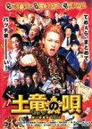 【中古】DVD▼土竜の唄 潜入捜査官 REIJI▽レンタル落ち 極道 任侠