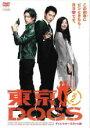 【バーゲンセール】【中古】DVD▼東京DOGS Vol.2(第3話〜第4話)▽レンタル落ち