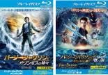 2パック【中古】Blu-ray▼パーシー・ジャクソンとオリンポスの神々(2枚セット)魔の海 ブルーレイディスク▽レンタル落ち 全2巻