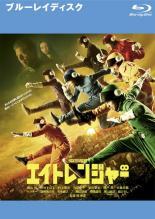 【バーゲンセール】【中古】Blu-ray▼エイトレンジャー ブルーレイディスク▽レンタル落ち