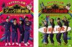 全巻セット2パック【中古】DVD▼おぎやはぎ&北陽 ダック引越劇場(2枚セット)ファーストシーズン、セカンドシーズン▽レンタル落ち