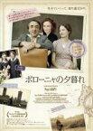 【中古】DVD▼ボローニャの夕暮れ【字幕】▽レンタル落ち