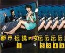 全巻セット【送料無料】【中古】DVD▼都市伝説の女(5枚セッ...