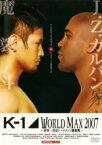 【中古】DVD▼K-1 WORLD MAX 2007 世界一決定トーナメント開幕戦▽レンタル落ち