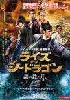 【中古】DVD▼ライズ オブ シードラゴン 謎の鉄の爪▽レンタル落ち