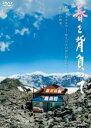 【中古】DVD▼春を背負って▽レンタル落ち