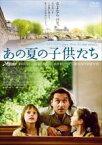 【中古】DVD▼あの夏の子供たち【字幕】▽レンタル落ち