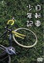 バゲン中古DVD▼自転車少年記▽レンタル落ち
