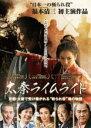 【中古】DVD▼太秦ライムライト▽レンタル落ち