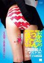 【中古】DVD▼ほっぷ すてっぷ じゃんぷッ!▽レンタル落ち