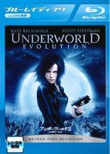 【バーゲンセール ケース無】【中古】Blu-ray▼アンダーワールド 2 エボリューション ブルーレイディスク▽レンタル落ち ホラー