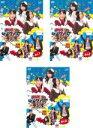 全巻セット【中古】DVD▼SKE48のマジカル・ラジオ(3枚セット)Vol.1、2、3▽レンタル落ち...