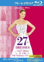 【バーゲンセール ケース無】【中古】Blu-ray▼幸せになるための27のドレス ブルーレイディスク▽レンタル落ち