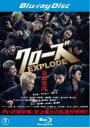 【バーゲンセール ケース無】【中古】Blu-ray▼クローズ EXPLODE ブルーレイディスク▽レンタル落ち