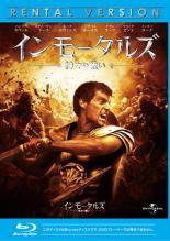【バーゲンセール ケース無】【中古】Blu-ray▼インモータルズ 神々の戦い ブルーレイディスク▽レンタル落ち