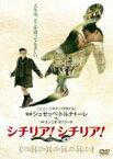【中古】DVD▼シチリア!シチリア!▽レンタル落ち