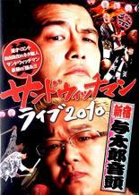 【中古】DVD▼サンドウィッチマン ライブ 2010 新宿与太郎音頭▽レンタル落ち