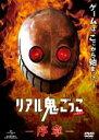 【中古】DVD▼リアル鬼ごっこ THE ORIGIN 序章▽レンタル落ち ホラー