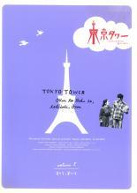 【中古】DVD▼東京タワー オカンとボクと、時々、オトン TVドラマ版 5(第9話〜第10話)▽レンタル落ち