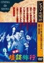 【中古】DVD▼喜劇 怪談旅行▽レンタル落ち