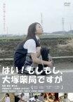 【中古】DVD▼はい!もしもし、大塚薬局ですが▽レンタル落ち